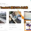 Tumblrの広告を非表示にする方法