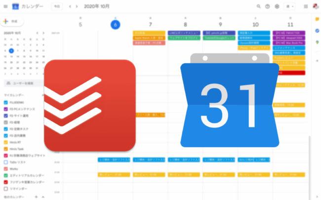TodositとGoogleカレンダー同期